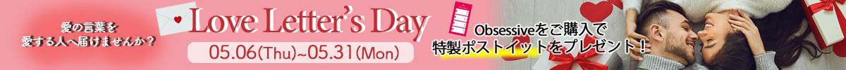 ラブレターの日キャンペーン!