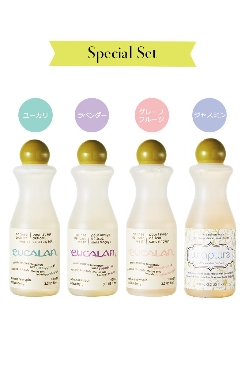 画像1: ランジェリー洗剤ユーカラン ミニサイズ4つの香りセット(100ml×4本) デリケート洗剤 (1)