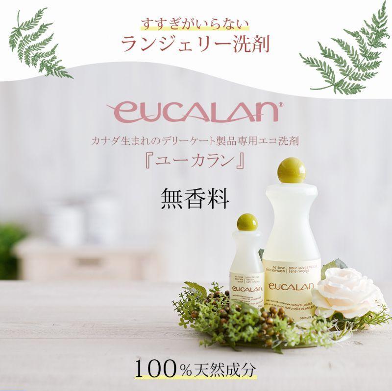 無香料・ランジェリー洗剤ユーカランは100%天然素材