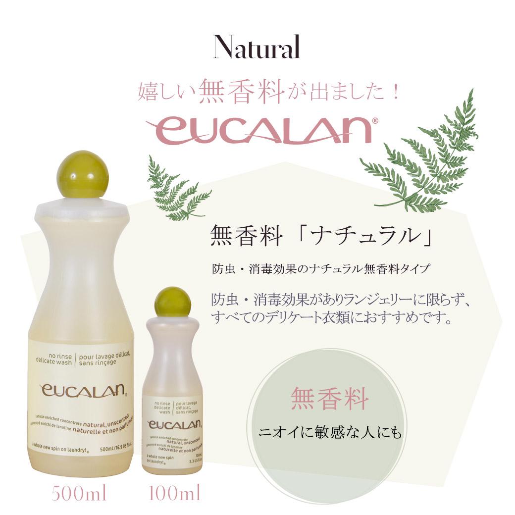 無香料・ナチュラル・ランジェリー洗剤ユーカラン