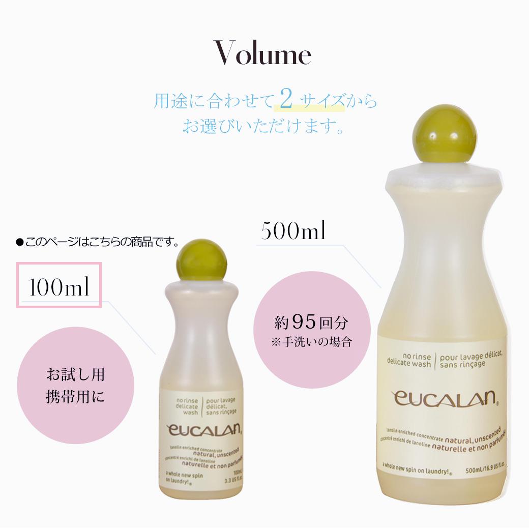 無香料・ナチュラル・100ml ランジェリー洗剤ユーカラン