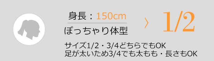 身長150cm ぽっちゃり体型 1/2