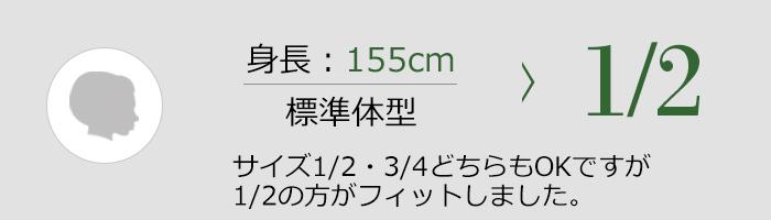 身長155cm 標準体型 1/2