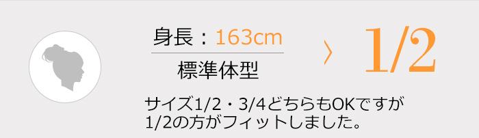 身長163cm 標準体型 1/2