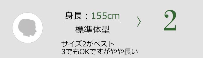 身長155cm 標準体型 2