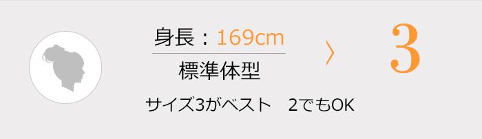 身長169cm 標準体型 3