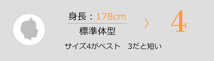 身長178cm 標準体型 4