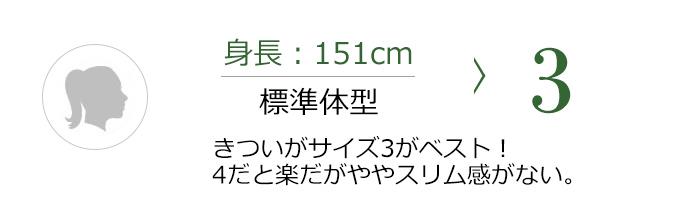 身長151cm ふつう体型 3