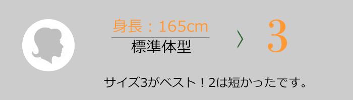 身長165cm ふつう体型 3